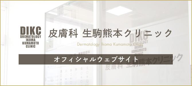 皮膚科生駒熊本クリニック
